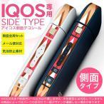 アイコス シール ケース iQOS 側面スキンシール 専用 バンパー カバー 保護 ステッカー アクセサリー 電子たばこ 模様 赤 レッド 茶色 ブラウン 007985