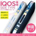 アイコス シール ケース iQOS 側面スキンシール 専用 バンパー カバー 保護 ステッカー アクセサリー 電子たばこ 星 スター レース 模様 パステル 007992