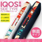 アイコス シール ケース iQOS 側面スキンシール 専用 バンパー カバー 保護 ステッカー アクセサリー 電子たばこ 赤 レッド ハート 模様 レトロ 007995