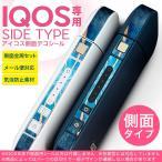 アイコス シール ケース iQOS 側面スキンシール 専用 バンパー カバー 保護 ステッカー アクセサリー 電子たばこ 青 ブルー レトロ うずまき 模様 007996