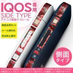 アイコス シール ケース iQOS 側面スキンシール 専用 バンパー カバー 保護 ステッカー アクセサリー 電子たばこ 花 フラワー 赤 レッド イラスト 008021