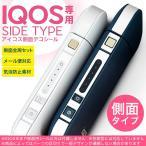 アイコス シール ケース iQOS 側面スキンシール 専用 バンパー カバー 保護 ステッカー アクセサリー 電子たばこ 赤 レッド 曲線 デザイン 008055