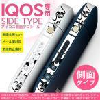 アイコス シール ケース iQOS 側面スキンシール 専用 バンパー カバー 保護 ステッカー アクセサリー 電子たばこ 龍 骸骨 ドクロ 白黒 イラスト 008063