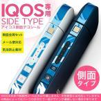 アイコス シール ケース iQOS 側面スキンシール 専用 バンパー カバー 保護 ステッカー アクセサリー 電子たばこ 青 ブルー 波 和風 和柄 008228