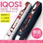 アイコス シール ケース iQOS 側面スキンシール 専用 バンパー カバー 保護 ステッカー アクセサリー 電子たばこ 和柄 和風 赤 レッド 龍 008347