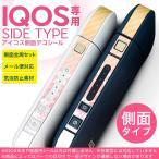 アイコス シール ケース iQOS 側面スキンシール 専用 バンパー カバー 保護 ステッカー アクセサリー 電子たばこ ピンク 星 スター 模様 008387