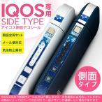 アイコス シール ケース iQOS 側面スキンシール 専用 バンパー カバー 保護 ステッカー アクセサリー 電子たばこ 青 ブルー リボン 雪 結晶 冬 008486