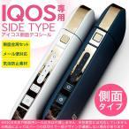 アイコス シール ケース iQOS 側面スキンシール 専用 バンパー カバー 保護 ステッカー アクセサリー 電子たばこ イラスト 月 赤 レッド ハロウィン 008490