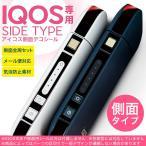 アイコス シール ケース iQOS 側面スキンシール 専用 バンパー カバー 保護 ステッカー アクセサリー 電子たばこ デジタル 黒 ブラック 赤 青 模様 008492