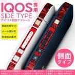 アイコス シール ケース iQOS 側面スキンシール 専用 バンパー カバー 保護 ステッカー アクセサリー 電子たばこ 赤 レッド 黒 ブラック レンガ 008497