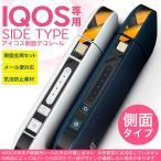 アイコス シール ケース iQOS 側面スキンシール 専用 バンパー カバー 保護 ステッカー アクセサリー 電子たばこ 黒 ブラック イエロー 黄色 模様 008534