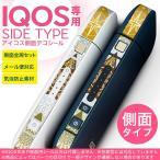 アイコス シール ケース iQOS 側面スキンシール 専用 バンパー カバー 保護 ステッカー アクセサリー 電子たばこ 星 スター 水玉 雪 結晶 模様 008540