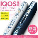 アイコス シール ケース iQOS 側面スキンシール 専用 バンパー カバー 保護 ステッカー アクセサリー 電子たばこ 家 イラスト 青 ブルー 旅行 模様 008550