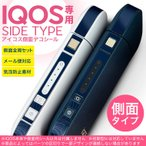 アイコス シール ケース iQOS 側面スキンシール 専用 バンパー カバー 保護 ステッカー アクセサリー 電子たばこ ハート 青 ブルー 模様 008563