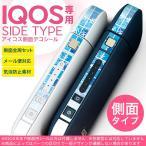 アイコス シール ケース iQOS 側面スキンシール 専用 バンパー カバー 保護 ステッカー アクセサリー 電子たばこ 雪 結晶 青 ブルー 水色 模様 008594