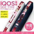 アイコス シール ケース iQOS 側面スキンシール 専用 バンパー カバー 保護 ステッカー アクセサリー 電子たばこ 花 フラワー 赤 レッド ピンク  008640