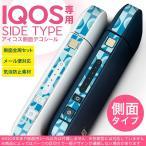アイコスiQOS 専用スキンシール シール ケース 側面スキンシール バンパー カバー ステッカー アクセサリー 電子たばこ 青 ブルー 水色 ハート 模様 008646