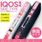 アイコス シール ケース iQOS 側面スキンシール 専用 バンパー カバー 保護 ステッカー アクセサリー 電子たばこ 写真 花 フラワー 指輪 ダイヤ 008706