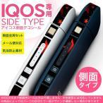 アイコス シール ケース iQOS 側面スキンシール 専用 バンパー カバー 保護 ステッカー アクセサリー 電子たばこ 黒 ブラック レッド 赤 星 スター 008722