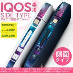 アイコス シール ケース iQOS 側面スキンシール 専用 バンパー カバー 保護 ステッカー アクセサリー 電子たばこ 雪 結晶 雫 しずく ブルー 青 008748