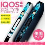 アイコス シール ケース iQOS 側面スキンシール 専用 バンパー カバー 保護 ステッカー アクセサリー 電子たばこ 黒 ブラック 星 スター 青 ブルー 008796