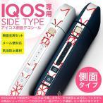 アイコス シール ケース iQOS 側面スキンシール 専用 バンパー カバー 保護 ステッカー アクセサリー 電子たばこ 星 スター 雪 結晶 赤 レッド 008804