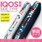 アイコス シール ケース iQOS 側面スキンシール 専用 バンパー カバー 保護 ステッカー アクセサリー 電子たばこ 数字 赤 レッド 青 ブルー 模様 008890