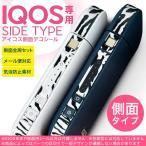 アイコス シール ケース iQOS 側面スキンシール 専用 バンパー カバー 保護 ステッカー アクセサリー 電子たばこ 模様 ゼブラ 豹 ヒョウ シマウマ 008903