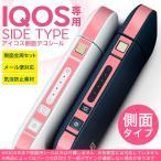 アイコス シール ケース iQOS 側面スキンシール 専用 バンパー カバー 保護 ステッカー アクセサリー 電子たばこ シンプル 無地 ピンク 008953