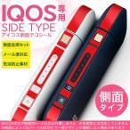 アイコス シール ケース iQOS 側面スキンシール 専用 バンパー カバー 保護 ステッカー アクセサリー 電子たばこ シンプル 無地 赤 009020