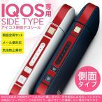 アイコス シール ケース iQOS 側面スキンシール 専用 バンパー カバー 保護 ステッカー アクセサリー 電子たばこ シンプル 無地 赤 009021