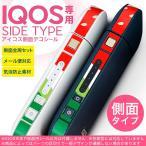 アイコスiQOS 専用スキンシール シール ケース 側面スキンシール バンパー カバー ステッカー アクセサリー 電子たばこ いちご 赤 緑 009548