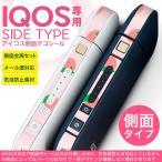 アイコスiQOS 専用スキンシール シール ケース 側面スキンシール バンパー カバー ステッカー アクセサリー 電子たばこ いちご ピンク 009549