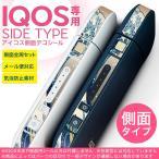 アイコス シール ケース iQOS 側面スキンシール 専用 バンパー カバー 保護 ステッカー アクセサリー 電子たばこ 和風 和柄 海 011473