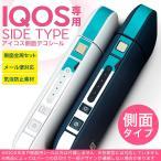 アイコス シール ケース iQOS 側面スキンシール 専用 バンパー カバー 保護 ステッカー アクセサリー 電子たばこ  011866