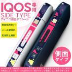アイコスiQOS 専用スキンシール シール ケース 側面スキンシール バンパー カバー ステッカー アクセサリー 電子たばこ 魚 イラスト かわいい 011972
