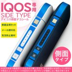 アイコスiQOS 専用スキンシール シール ケース 側面スキンシール バンパー カバー ステッカー アクセサリー 電子たばこ 青 単色 シンプル 012238