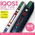 アイコス シール ケース iQOS 側面スキンシール 専用 バンパー カバー 保護 ステッカー アクセサリー 電子たばこ  012413