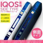 アイコス シール ケース iQOS 側面スキンシール 専用 バンパー カバー 保護 ステッカー アクセサリー 電子たばこ  012483