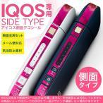 アイコス シール ケース iQOS 側面スキンシール 専用 バンパー カバー 保護 ステッカー アクセサリー 電子たばこ  012497