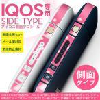アイコス シール ケース iQOS 側面スキンシール 専用 バンパー カバー 保護 ステッカー アクセサリー 電子たばこ  012544