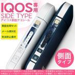 アイコス シール ケース iQOS 側面スキンシール 専用 バンパー カバー 保護 ステッカー アクセサリー 電子たばこ  012640