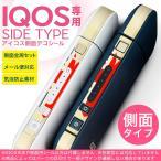 アイコス シール ケース iQOS 側面スキンシール 専用 バンパー カバー 保護 ステッカー アクセサリー 電子たばこ  012685
