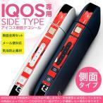 アイコス シール ケース iQOS 側面スキンシール 専用 バンパー カバー 保護 ステッカー アクセサリー 電子たばこ  012698