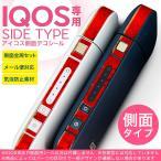 アイコス シール ケース iQOS 側面スキンシール 専用 バンパー カバー 保護 ステッカー アクセサリー 電子たばこ  012778
