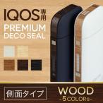 アイコス シール ケース iQOS 側面スキンシール プレミアム 木目 木材 木製 ナチュラル