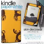 kindle paperwhite キンドル ペーパーホワイト タブレット 電子書籍 専用スキンシール 裏表2枚セット デコ 動物 イラスト オレンジ トラ