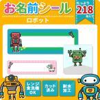 耐水お名前シール ロボット 男の子 大容量218枚!6種類のサイズで使いやすい! お名前シール