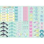 お名前シール   魚 イルカ 人魚 海の生物 くじら かわいい  耐水 お名前シール 形 防水 おなまえシール ネームシール