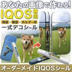 Yahoo!e-martIQOS専用 シール アイコス ケース あなたの写真で世界にひとつだけのiQOSスキンシールが作れる♪完全オーダーメイド IQOS
